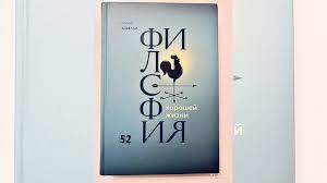 <b>Философия хорошей жизни</b> купить в Москве | Хобби и отдых ...