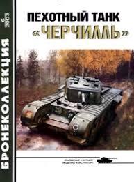 Книга Пехотный <b>танк</b> «<b>Черчилль</b>» - читать онлайн. Автор ...