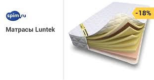 <b>Матрасы Luntek</b> — Купить <b>матрас</b> ЛУНТЕК в SPIM.RU — Скидка ...