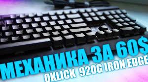 <b>Oklick 920G IRON</b> EDGE - обзор недорогой механической ...