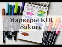 sakura маркер