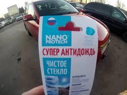 Нанопротэк   <b>NANOPROTECH</b> - Супер антидождь <b>Nanoprotech</b> ...