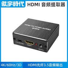 <b>Hdmi Audio Splitter</b> Tv Spdif <b>Audio</b> Cable To 3.5mm Fiber High ...