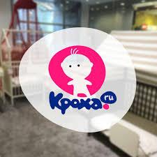 Детский Магазин Кроха - товары для <b>новорожденных</b> Калининград