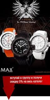 Наручные <b>часы MAX XL watches</b> | ВКонтакте