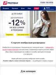 Profmax pro: Распродаем модные сумки и рюкзаки   Milled