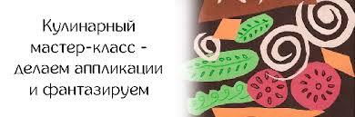 <b>Аппликация для детей ДРОФА</b> купить в интернет-магазине Жили ...