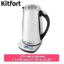 <b>Чайник Kitfort KT</b>-<b>645</b> - купить недорого в интернет-магазине с ...
