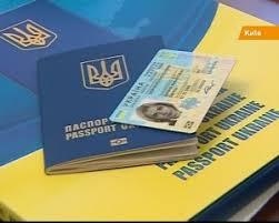 Картинки по запросу біометричний паспорт