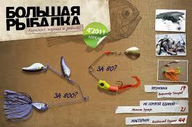 большая рыбалка by Ivan Martynyuk - issuu