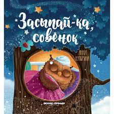 <b>Феникс Книга</b> Засыпай-ка, совенок - Акушерство.Ru
