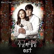 드라마 주군의 태양 OST