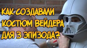 Как создавали <b>костюм</b> Дарта Вейдера для 3 эпизода? (Звездные ...