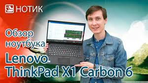 Видео обзор <b>ноутбука Lenovo ThinkPad X1</b> Carbon (6th Gen ...