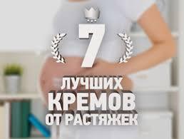 Рейтинг 7 лучших <b>кремов от растяжек</b> — ТОП 7