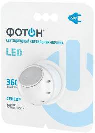 """Купить Светильник-<b>ночник</b> """"<b>Фотон</b>"""" светодиодный <b>сетевой</b> NM ..."""