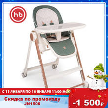 Highchairs <b>Happy Baby</b> #555 <b>berny</b> v2 high chair for children ...