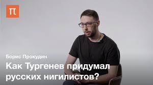 Иван Тургенев и рождение нигилизма — <b>Борис Прокудин</b> ...