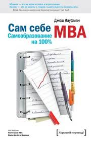 """Книга """"<b>Сам себе MBA</b>. Самообразование на 100%"""" - Джош ..."""