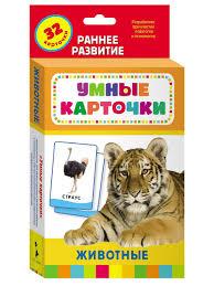 "<b>Развивающие</b> карточки ""Животные"" <b>РОСМЭН</b> 2039155 в ..."