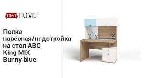 Полка навесная/надстройка на <b>стол ABC King MIX</b> Bunny <b>blue</b> ...