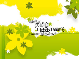Image result for tamil new year wishes