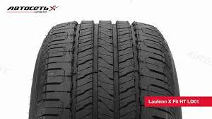 Обзор летней шины <b>Laufenn X Fit HT</b> LD01 Автосеть - YouTube