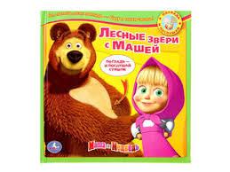 Книжки-игрушки: купить в интернет-магазине на Яндекс.Маркете ...