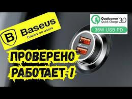 Автомобильное <b>зарядное устройство Baseus</b> 36W Dual USB ...