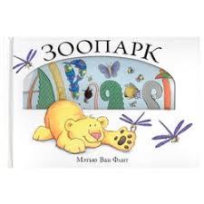 <b>Книги</b> для малышей <b>Machaon</b> — купить на Яндекс.Маркете