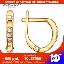 <b>Серьги SOKOLOV из</b> золочёного серебра с фианитами - купить ...