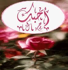 صور كلمة احبك حرف M , صور كلمة احبك حرف H , صور كلمة احبك حرف A