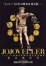 <b>JoJo's Bizarre</b> Encyclopedia