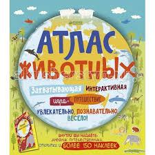 <b>Clever</b> Книга <b>Атлас</b> животных - Акушерство.Ru | Развивающие ...