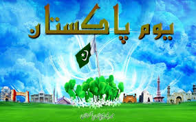 Image result for 23rd March:Pakistan Day
