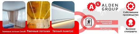 <b>Потолки</b>. Теплый плинтус. <b>Mr</b>.<b>Tektum</b> | ВКонтакте