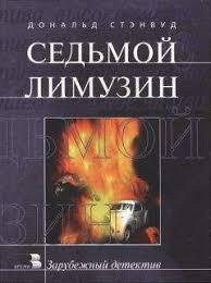 <b>Дональд Стэнвуд</b> - <b>Седьмой лимузин</b> » Электронные книги ...