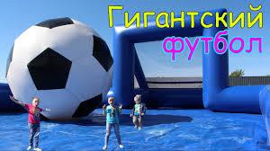 Гигантский <b>БАССЕЙН</b> Футбол и <b>Большой мяч</b> - YouTube