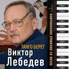 Тема разлуки (Из т/ф <b>Гардемарины</b>, <b>вперёд</b>!) — Виктор <b>Лебедев</b> ...