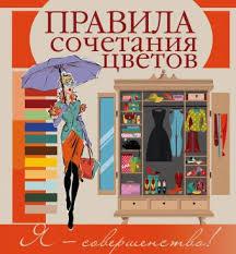 «Правила сочетания цветов» <b>Боль</b>-<b>Корневская</b> Анна ...
