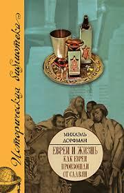 "Книга ""<b>Евреи и</b> жизнь. Как <b>евреи</b> произошли от славян"" — купить ..."