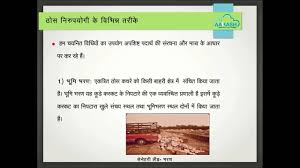 solid waste management hindi