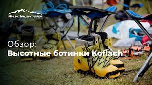 Высотные <b>ботинки Koflach</b> | Обзор - YouTube