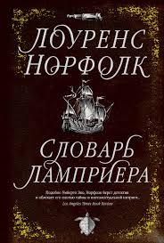 Лоуренс <b>Норфолк</b>, <b>Словарь Ламприера</b> – скачать fb2, epub, pdf ...
