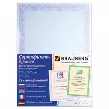 <b>Brauberg Сертификат</b>-<b>бумага</b> для лазерной печати сеточка А4 ...