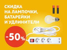 Скидка 50% на лампочки, <b>батарейки</b> и <b>удлинители</b> с 16 по 18 ...