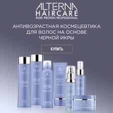 Alterna в интернет-магазине косметики премиум-качества Treat ...