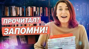 Как <b>запоминать</b> прочитанные книги - YouTube