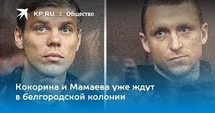 Кокорина и Мамаева уже ждут в белгородской колонии