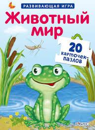 <b>Робинс</b> Пазл для малышей Животный мир - купить книгу по ...